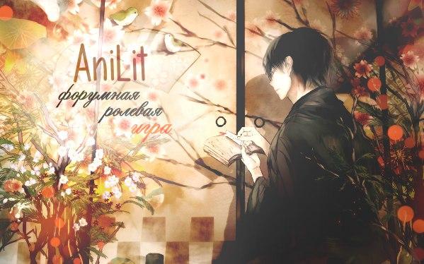 http://anilit.f-rpg.ru/files/0017/4d/5b/96486.jpg
